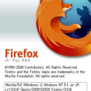 Firefox 3.0.4 リリース