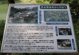曽木旧発電所7